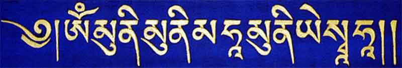 Buddha Shakyamuni Mantra