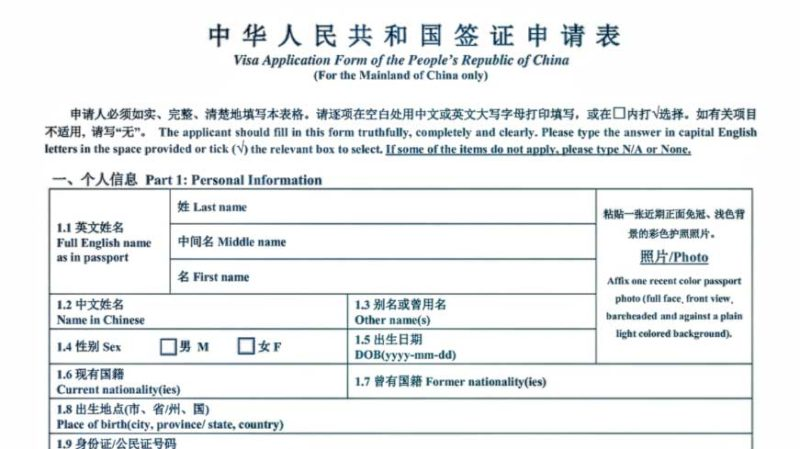 Tibet Travel: Chinese Visa Application Form