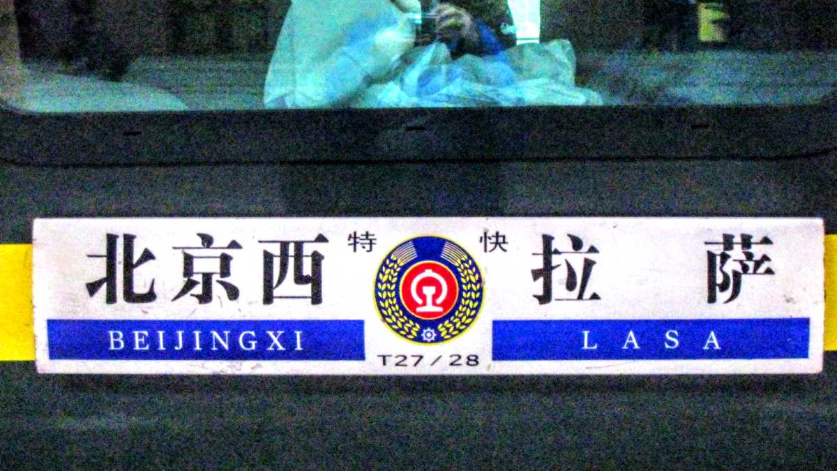 Beijing Lhasa train